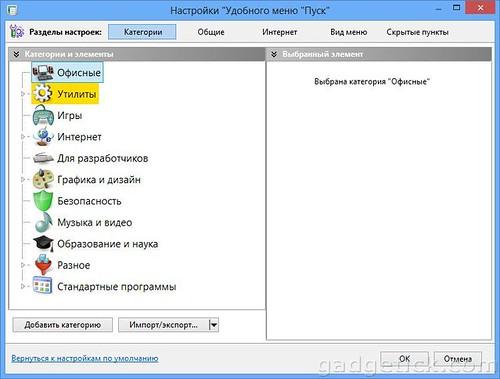 Удобное меню Пуск Windows 8