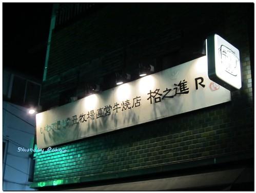 2012-12-07_ハンバーガーログブック_【六本木】格之進R 番外編:熟成肉を堪・!ハンバーグまでも!-04