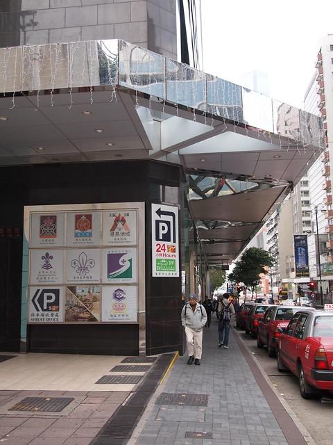 BPインターナショナルハウス 香港