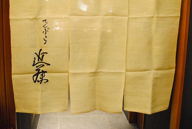 8339967993 6263ecfae9 z Tempura Kondo (Tokyo, Japan)
