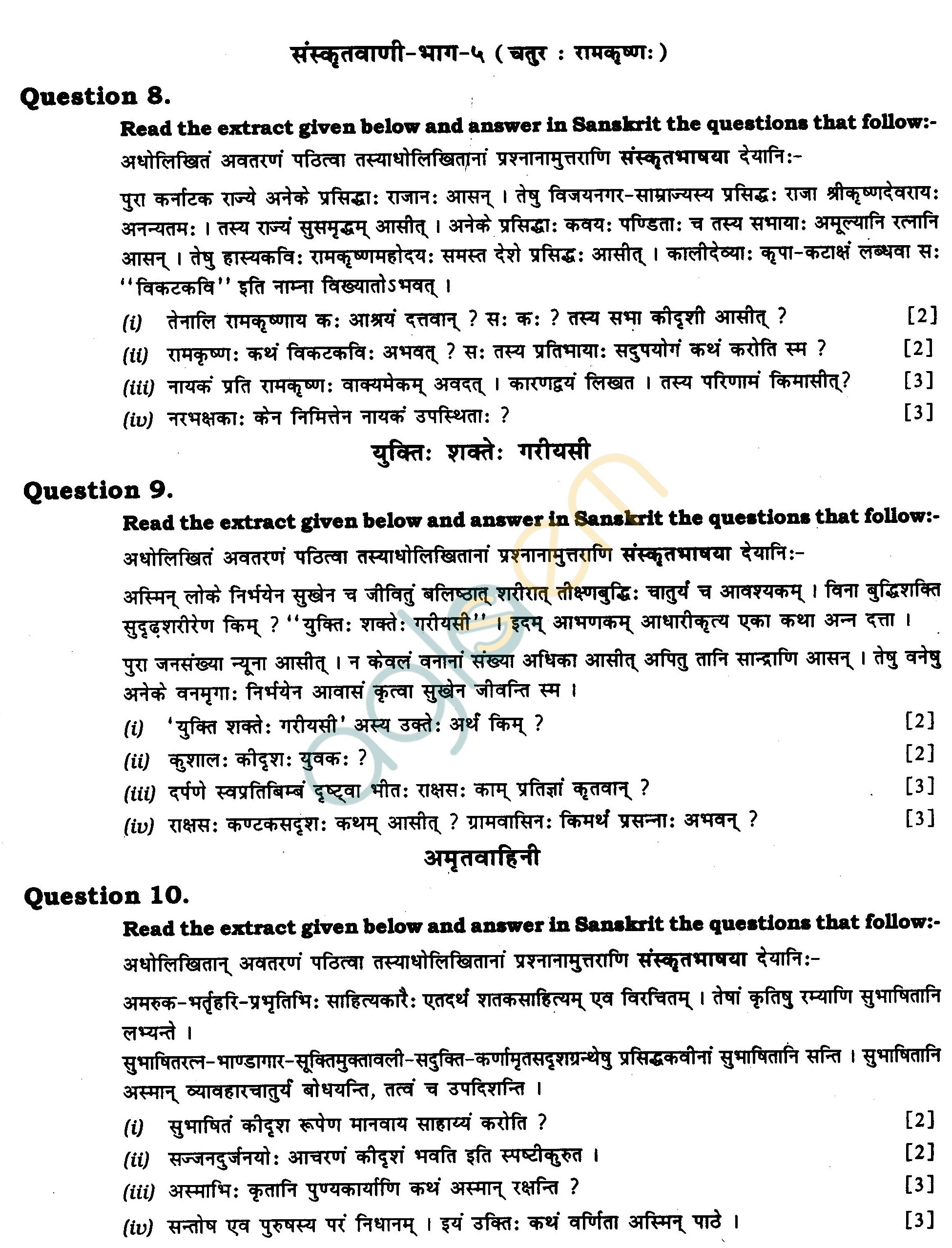 ICSE Class X Exam Question Papers 2011 Sanskrit