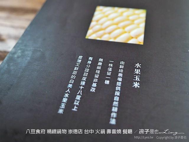 八豆食府 精緻鍋物 崇德店 台中 火鍋 壽喜燒 餐廳 25