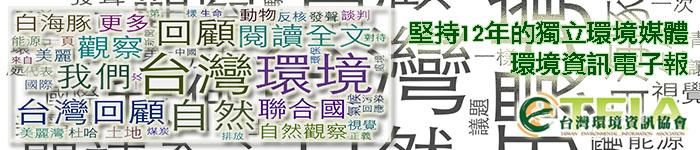 堅持13年的獨立環境媒體:環境資訊電子報