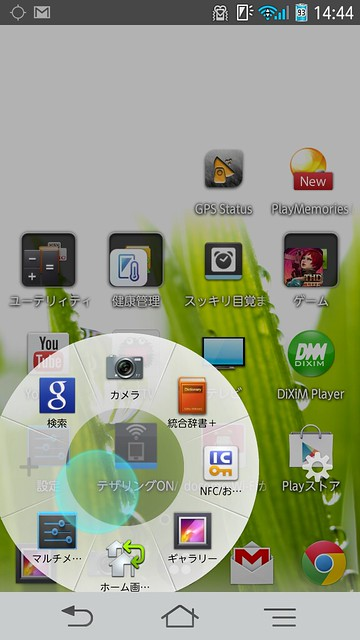 Screenshot_2012-12-17-14-44-19