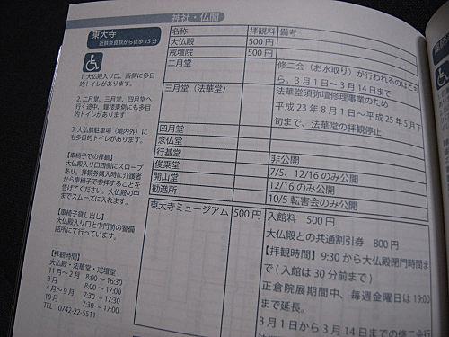 奈良旅手帖2013-09
