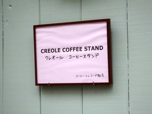 クレオール(東長崎)