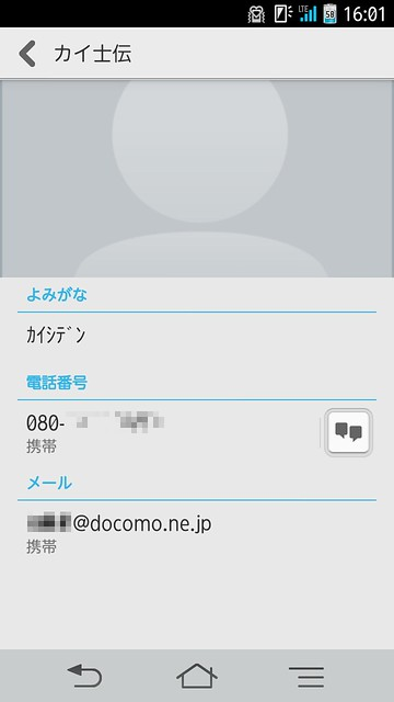 Screenshot_2012-12-26-16-01-07