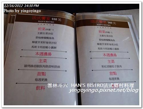 雲林斗六_法式鄉村料理20121216_R0011074