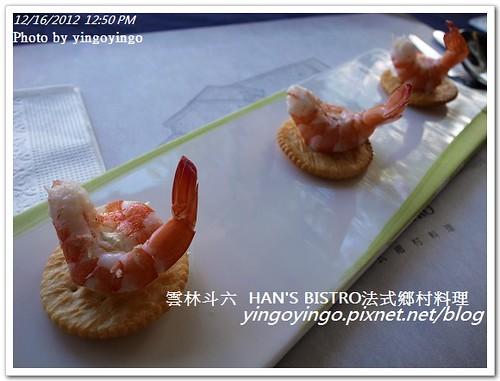 雲林斗六_法式鄉村料理20121216_R0011038