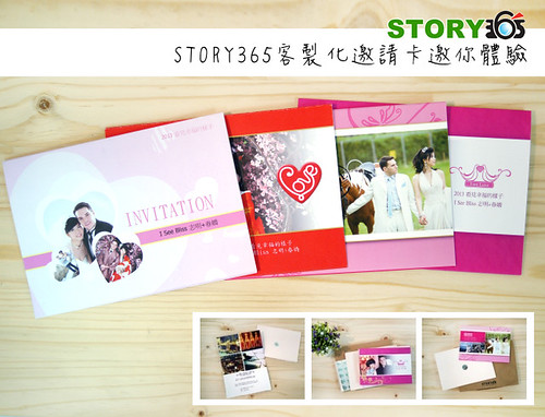 STORY365相片書出版平台-客製化邀請卡邀你體驗活動