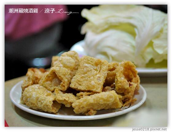 潮洲羅燒酒雞 13