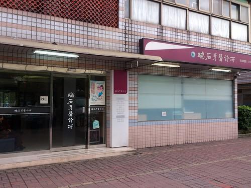 瑞石牙醫診所