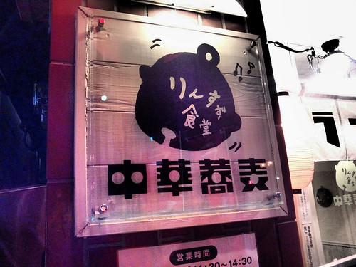 rinsuzu_06