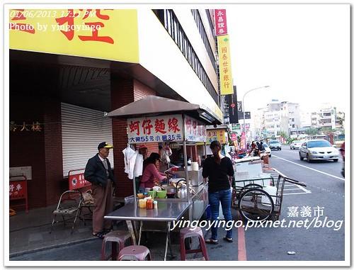 嘉義市_蚵仔麵線20130106_R0071532