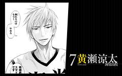 130121 - 《影子籃球員》黄瀬涼太