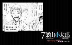 130124 -《影子籃球員》葉山小太郎