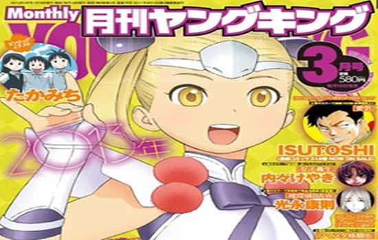 Novo Mangá Tengu Girl Será Lançado por Tetsuro Ueyama