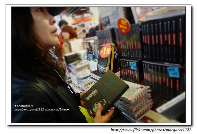 第21屆國際書展(2013)