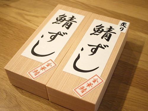 hanazushi012