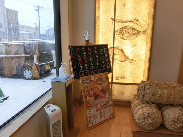 札幌回転寿司 なごやか亭