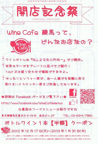 ワインカフェ(練馬)