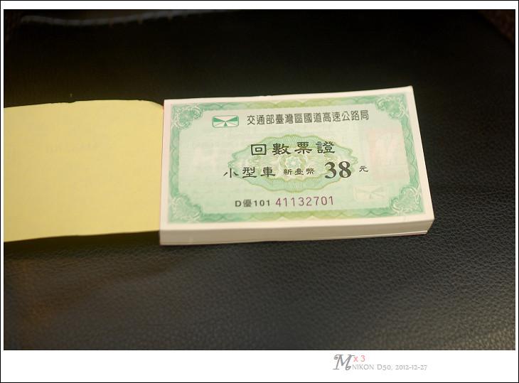 20121227-2244_D50_DSC_3731
