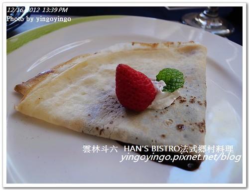 雲林斗六_法式鄉村料理20121216_R0011063
