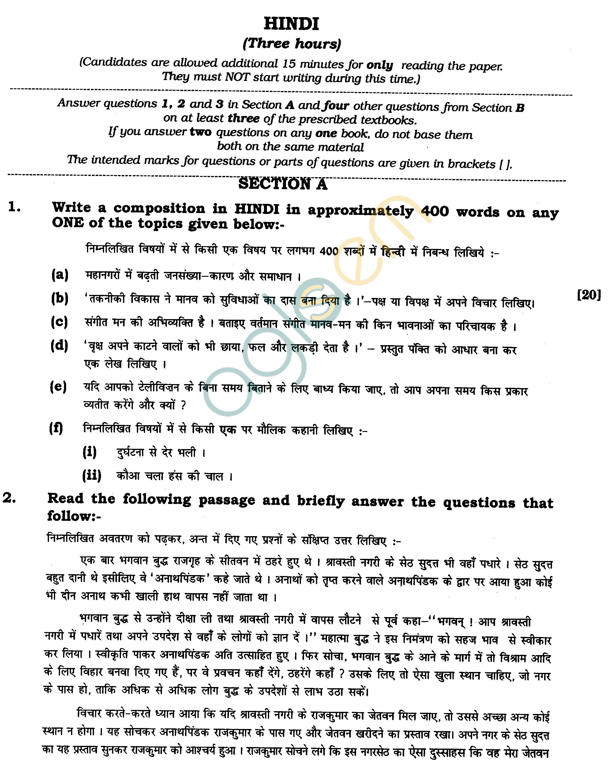 isc englit paper 2012 Isc guess paper in english – ii, for – 2012 english paper – ii  time – 2½ hours full marks – 100 answer of question 1 is compulsory from section a and three questions from section b.