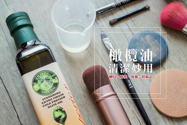 【刷具清潔方法】清潔粉撲、刷具、海綿小撇步!妙用橄欖油~一招清潔溜溜