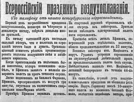 1910. Русское слово. ГПИБ