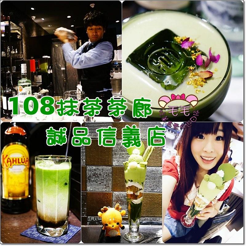 抹茶茶廊17
