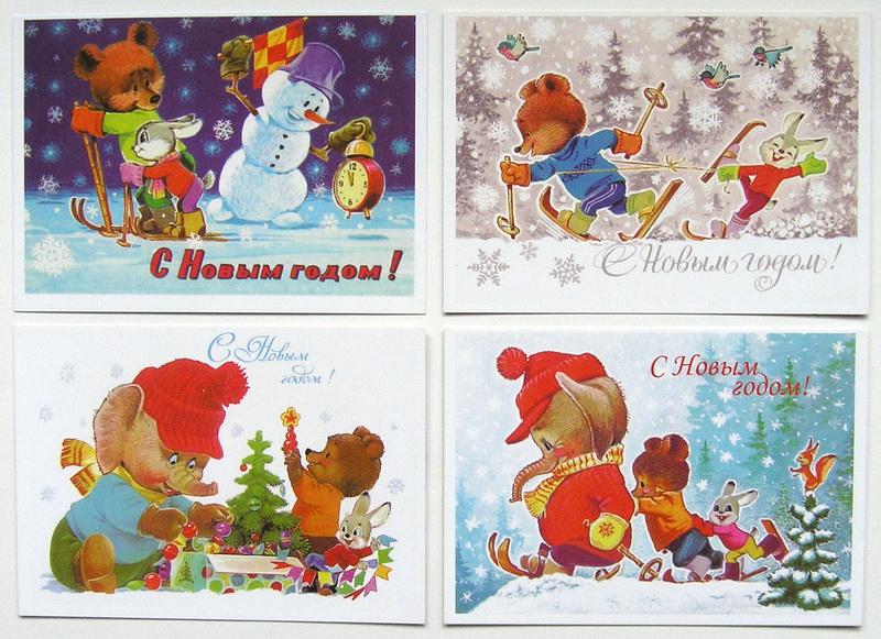 Новогодние открытки четверикова и зарубина