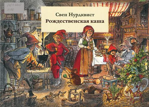 Christmas-book_nurdkvist01