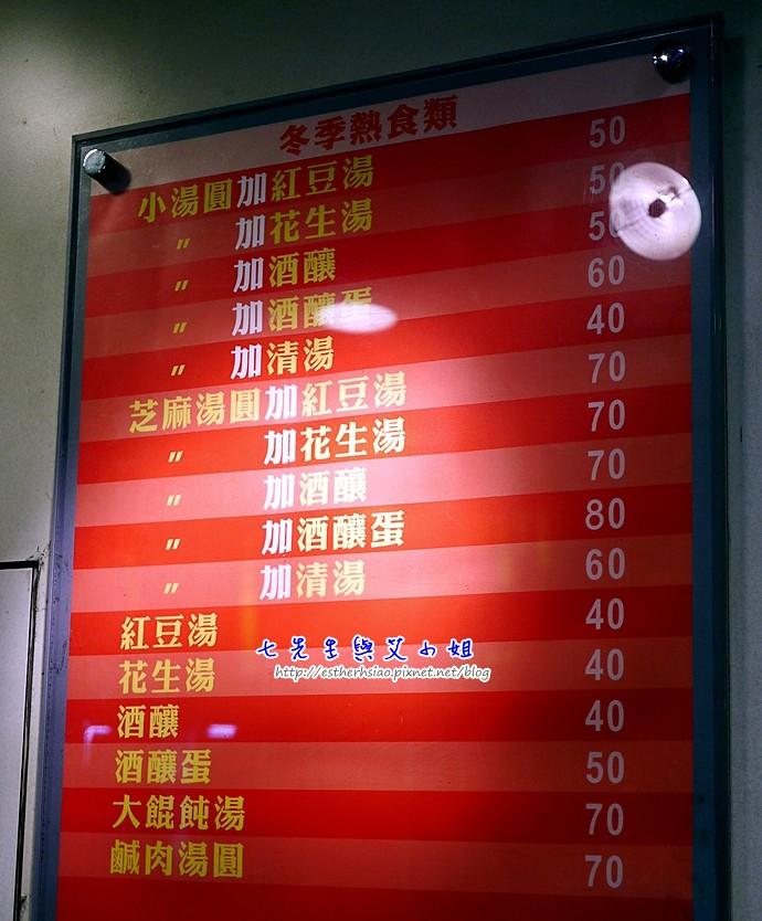 10 湯圓價目