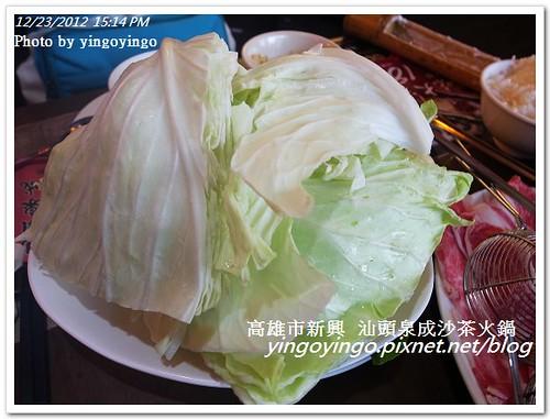高雄新興_汕頭泉成沙茶火鍋20121223_R0011236
