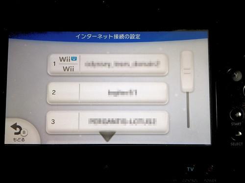 Wii U インターネット接続の設定