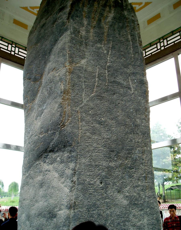 Gwanggaeto-wang stele5