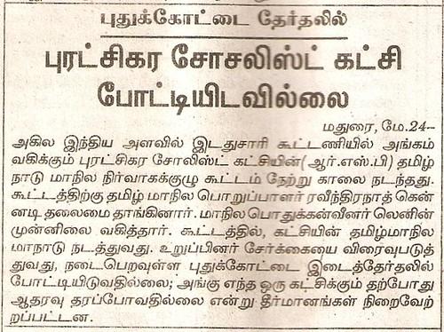 RSP Tamilnadu State Secretary Dr.A.Ravindranath Kennedy Press Reporters, media Meeting News...3 by Dr.A.Ravindranathkennedy M.D(Acu)