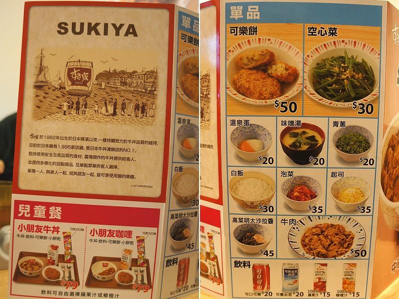 Sukiya日本牛丼咖哩飯09