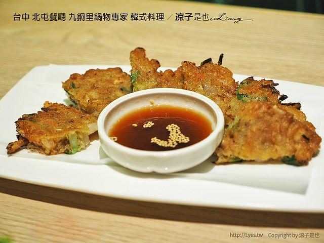 台中 北屯餐廳 九銅里鍋物專家 韓式料理 8