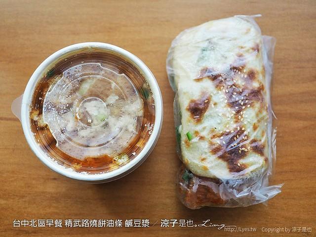 台中北區早餐 精武路燒餅油條 鹹豆漿 5