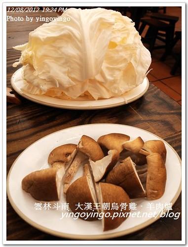雲林斗南_大漢王朝烏骨雞羊肉爐20121208_R0010773