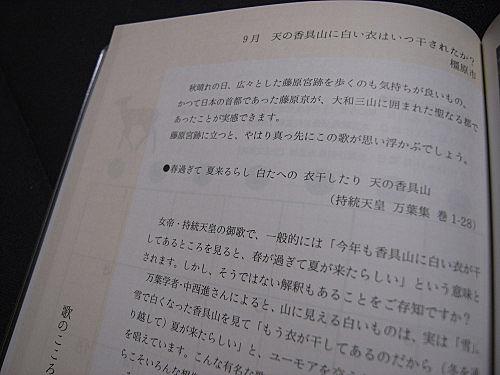 奈良旅手帖2013-06
