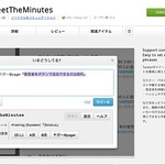 Twitterを使ったテキスト中継を強力にサポートする「TweetTheMinutes」がChrome拡張で復活