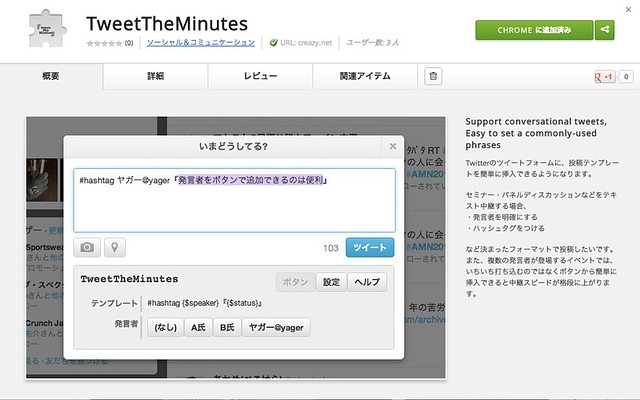 20121221_tweet_the_minutes_00