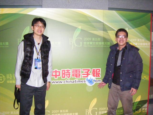 華文部落格大獎頒獎典禮
