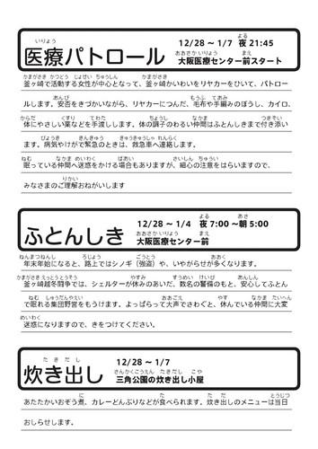 s201212_越冬パンフ2-2