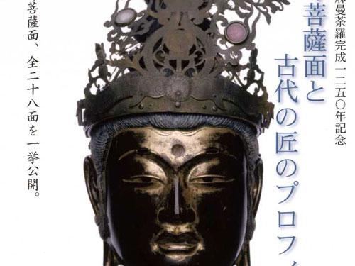 特別展『當麻寺菩薩面と古代の匠のプロフィール』@葛城市