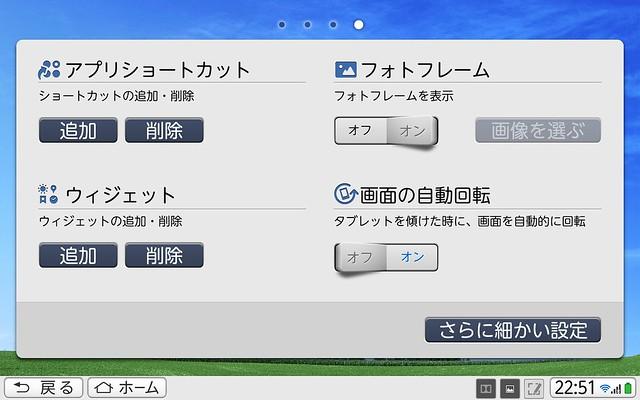 Screenmemo_2012-12-28-22-51-50.png