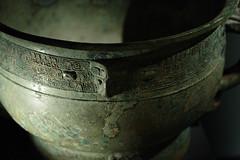 Bronze Ritual Food Vessel
